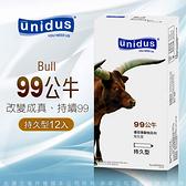 保險套 衛生套 unidus優您事 動物系列保險套-99公牛-持久型 12入