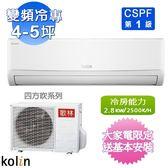 Kolin歌林4-5坪變頻冷專四方吹分離式一對一冷氣KDC-28207/KSA-282DC07(CSPF機種)含基本安裝+舊機回收