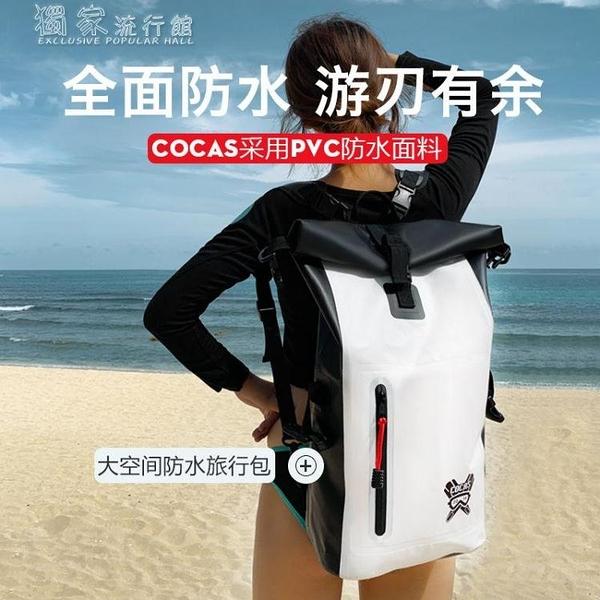 防水包大容量游泳雙肩包男女防水桶包收納袋戶外溯溪健身海邊沙灘 快速出貨