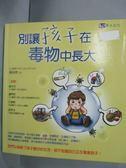 【書寶二手書T1/保健_LNE】別讓孩子在毒物中長大_韓柏檉