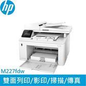 HP LaserJet Pro M227fdw 黑白雷射無線多功能事務機【登錄送禮券2千元】