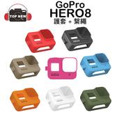 GoPro 護套+繫繩 AJSST-005 原廠矽膠套保護套防刮傷撞傷 公司貨 適用HERO8 Black