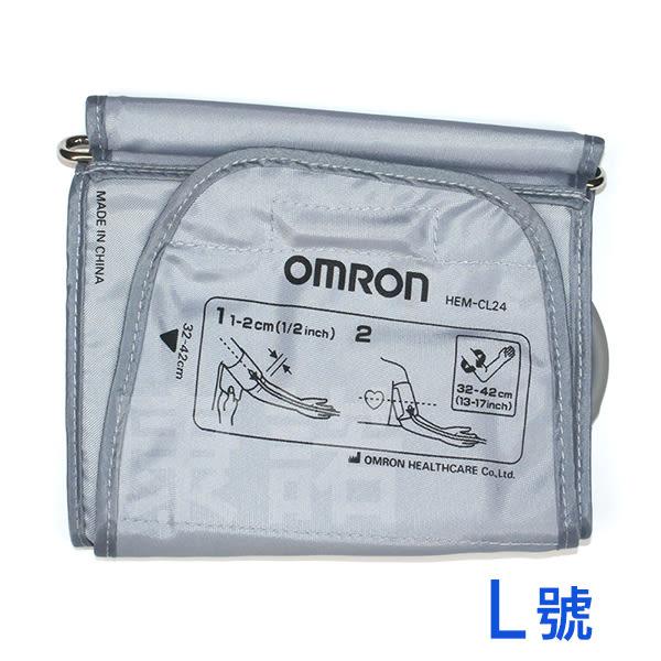 【歐姆龍OMRON】軟式壓脈帶 L號 手臂式血壓計專用壓脈帶