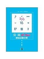 二手書博民逛書店《公民All Pass歷屆試題全解(初等‧五等考試考試適用)》 R2Y ISBN:9864720775