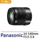 Panasonic G VARIO 14-140mm F3.5-5.6POWER OIS(平輸)