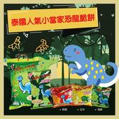 泰國超人氣恐龍脆餅小包裝13g*12包/袋
