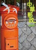 【2020年全新版】郵政三法搶分小法典(隨身帶走完整法規+重點標示+精選試題)(上榜..