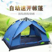 戶外帳篷戶外2人全自動野外露營加厚防雨家庭旅游室外野營套餐 igo街頭潮人
