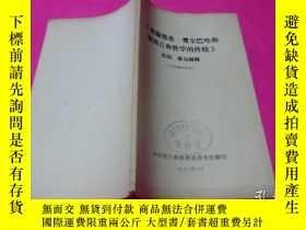 二手書博民逛書店罕見《路德維希·費爾巴哈和德國古典哲學的終結》名詞,難句解釋Y8