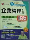 【書寶二手書T1/進修考試_XBC】企業管理(含大意)_陳金城