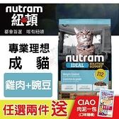 【48小時出貨】*WANG*紐頓nutram 專業理想 成貓 I12 雞肉+豌豆 1.13kg/包 貓飼料