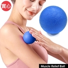 超硬實心!!單球深層筋膜球.紓壓按摩球握力球.健身球彈力球瑜珈球復健球安全球花生球腳底按摩器
