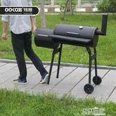 燒烤架 戶外便攜BBQ燒烤架 家用木炭燒烤爐庭院碳燒烤爐烤肉架5人以上【全館九折】