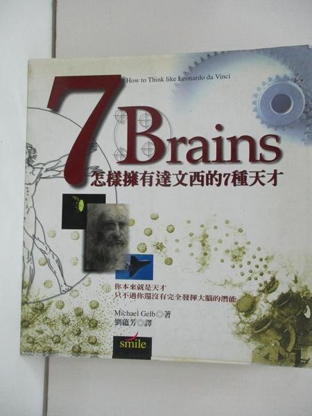 【書寶二手書T1/心理_D44】7Brains_Michael Gelb