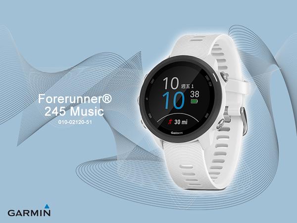 【時間道】GARMIN -預購- 贈鋼化防爆膜 Forerunner 245 Music 進階訓練GPS心率腕錶-音樂白 免運費