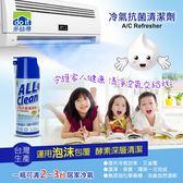 冷氣抗菌清潔劑 450ml 3入一組
