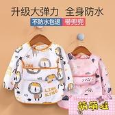 罩衣兒童寶寶吃飯防水防臟反穿衣嬰兒圍兜飯兜秋冬圍裙吃飯衣長袖【萌萌噠】