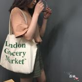 百搭休閒字母帆布袋單肩包肩背包購物袋手拎包女式包大容量 萊爾富免運