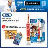德國百靈Oral-B-玩具總動員充電式兒童電動牙刷D100kids 送零錢包+兒童蠟筆(贈品款式隨機出貨)
