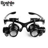 眼鏡式頭戴放大鏡雙目帶燈修理鐘表zg—聖誕交換禮物