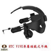 HTC VIVE 專屬頭戴式耳機 虛擬實境配件 原廠公司貨