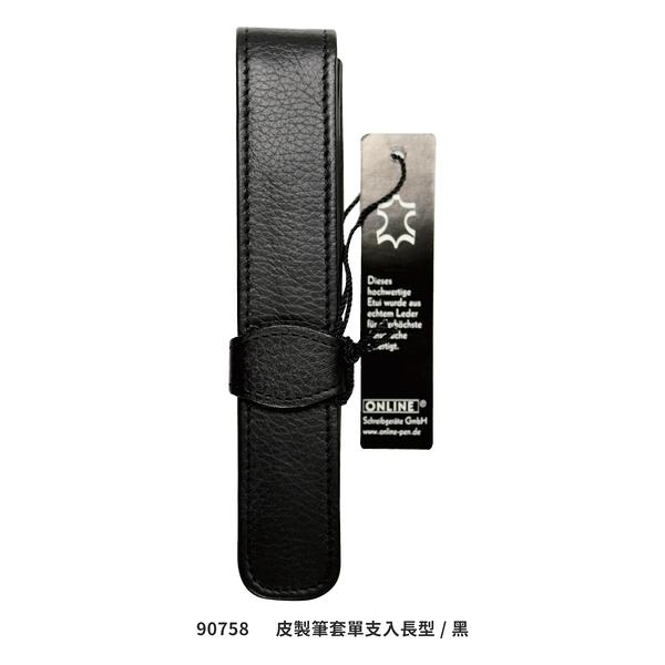 ONLINE 90758 皮製筆套單支入長型 黑