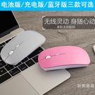 無線滑鼠  無線電池版蘋果電腦外設藍芽滑鼠mac 無聲辦公滑鼠  交換禮物熱賣