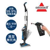 結帳現折7280 美國 Bissell 多功能分離式蒸氣拖把 1544H 直立/手持二合一 清潔一機搞定