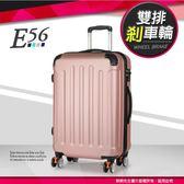 行李箱 旅展熱賣推薦33折 輕量20吋旅行箱 登機箱 霧面硬箱 防撞護角 E56 八輪拉桿箱 剎車靜音輪組