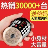 F4收音機老人插卡音箱便攜式音樂播放器迷你隨身聽TW