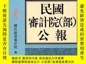 二手書博民逛書店民國審計院(部)公報(16開精裝罕見全29冊 原箱裝)4024