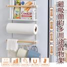 【樂邦】簡約多功能磁吸式冰箱架-側壁 掛架 家用 免打孔 磁吸 毛巾架 置物架 收納架 廚房收納架