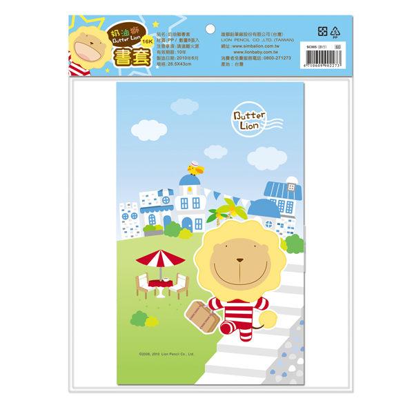 奶油獅16K環保書套~特價39元(隨機出貨)