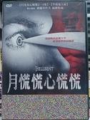挖寶二手片-K04-001-正版DVD-電影【月慌慌心慌慌】-漢克哈里斯 戴倫佛格斯 布萊恩克伍德 安卓李維