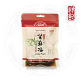 【祥記】紫蘇梅 正港天然鹹酸甜(220g)