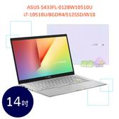 ◤送小布智慧音箱8豪禮◢ ASUS S433FL-0128W10510U 14吋 ◤0利率◢ 筆電 (i7-10510U/8GDR4/512SSD/W10)