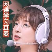 網課學習臺式電腦耳麥頭戴式有線OPPOvivo手機學生通用耳機帶話筒 快速出貨