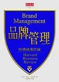 (二手書)品牌管理