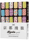 24H京都漫旅:歡迎來到可愛的和風京都!探索京都,在最棒的時間做最棒的事!帶領你