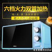 威力/WEILI20MX63-L家用微波爐全自動機械轉盤小型粉色時尚微波爐 220vNMS漾美眉韓衣