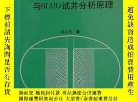 二手書博民逛書店罕見污染引起的滲流異常機理與SLUG試井分析原理19576 馮文