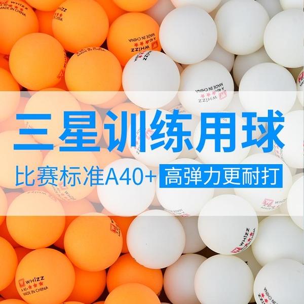 whizz偉強正品三星級乒乓球比賽訓練用球40 mm新材料白黃色兵乓球