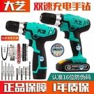 大藝充電手鉆20v1028工業級12v鋰電充電式電動手槍鉆螺絲刀原廠