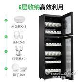 消毒櫃 ZTP380H-1消毒櫃商用立式雙門家用消毒碗櫃保潔櫃 果果輕時尚 NMS 220V