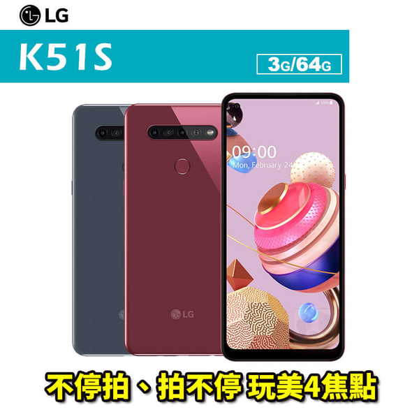 LG K51S 64G 6.55吋大螢幕 贈側翻皮套+滿版玻璃貼 大電量 不停拍、拍不停 0利率 免運費