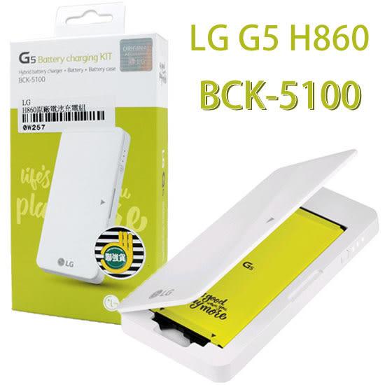 【聯強貨、原廠配件包】LG G5 H860/G5 Speed H858/G5 SE H845 BCK-5100 原廠電池+原廠座充/行動電源/BL-42D1F