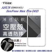 【愛瘋潮】ASUS ZenFone Max M2 Pro (ZB631KL)  高透空壓殼 防摔殼 氣墊殼 軟殼 手機殼