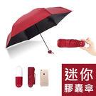 迷你膠囊傘/袖珍傘/五折傘/摺疊傘/晴雨...