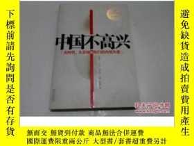 二手書博民逛書店《中國不高興——大時代、大目標及我們的內憂外患》16開罕見200