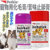 【zoo寵物商城】PetKin沛親》寵物用化毛膏/苦味止舔膏-1.5oz~2.5oz